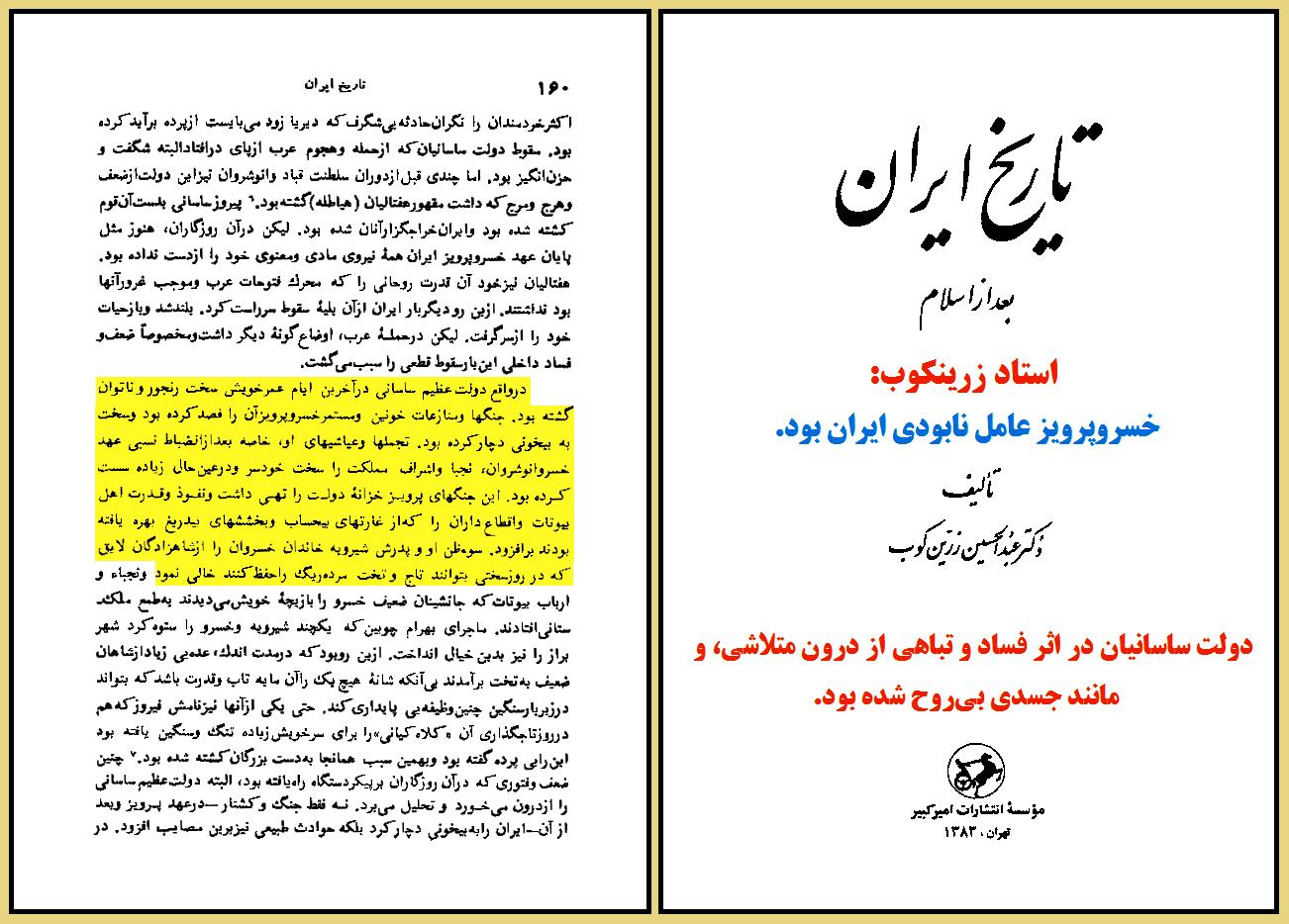 استاد زرینکوب: خسروپرویز عامل انحطاط حکومت ساسانیان