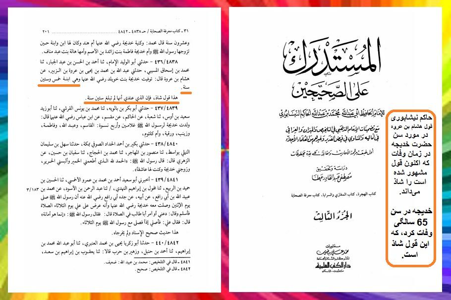 قول شاذ هشام بن عروه در مورد سن حضرت خدیجه در زمان وفات