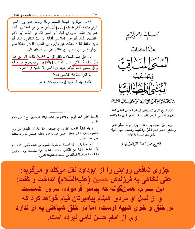 احتمال تصحیف در روایت ابوداود در مورد جد امام زمان