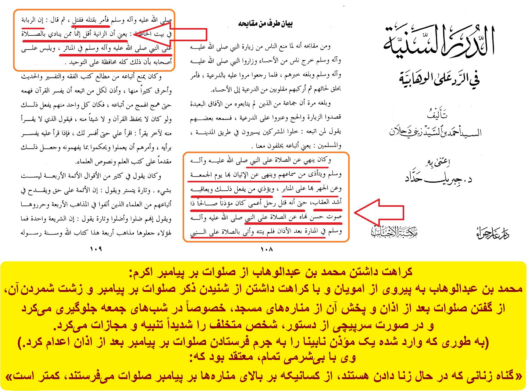 ممنوعیت صلوات بر پیامبر توسط محمد بن عبدالوهاب