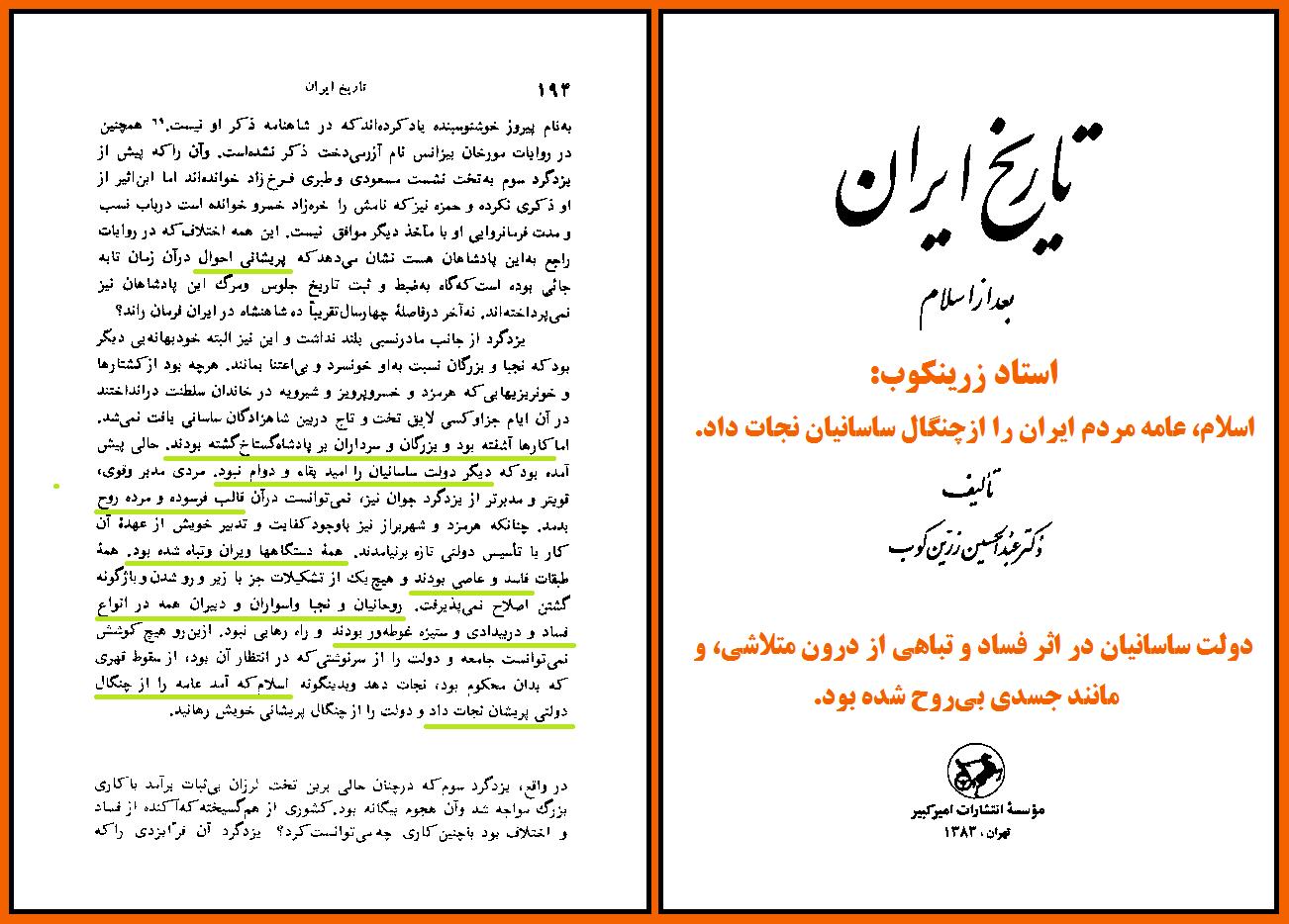 استاد زرینکوب: اسلام، مردم ایران را از چنگال ساسانیان نجات داد