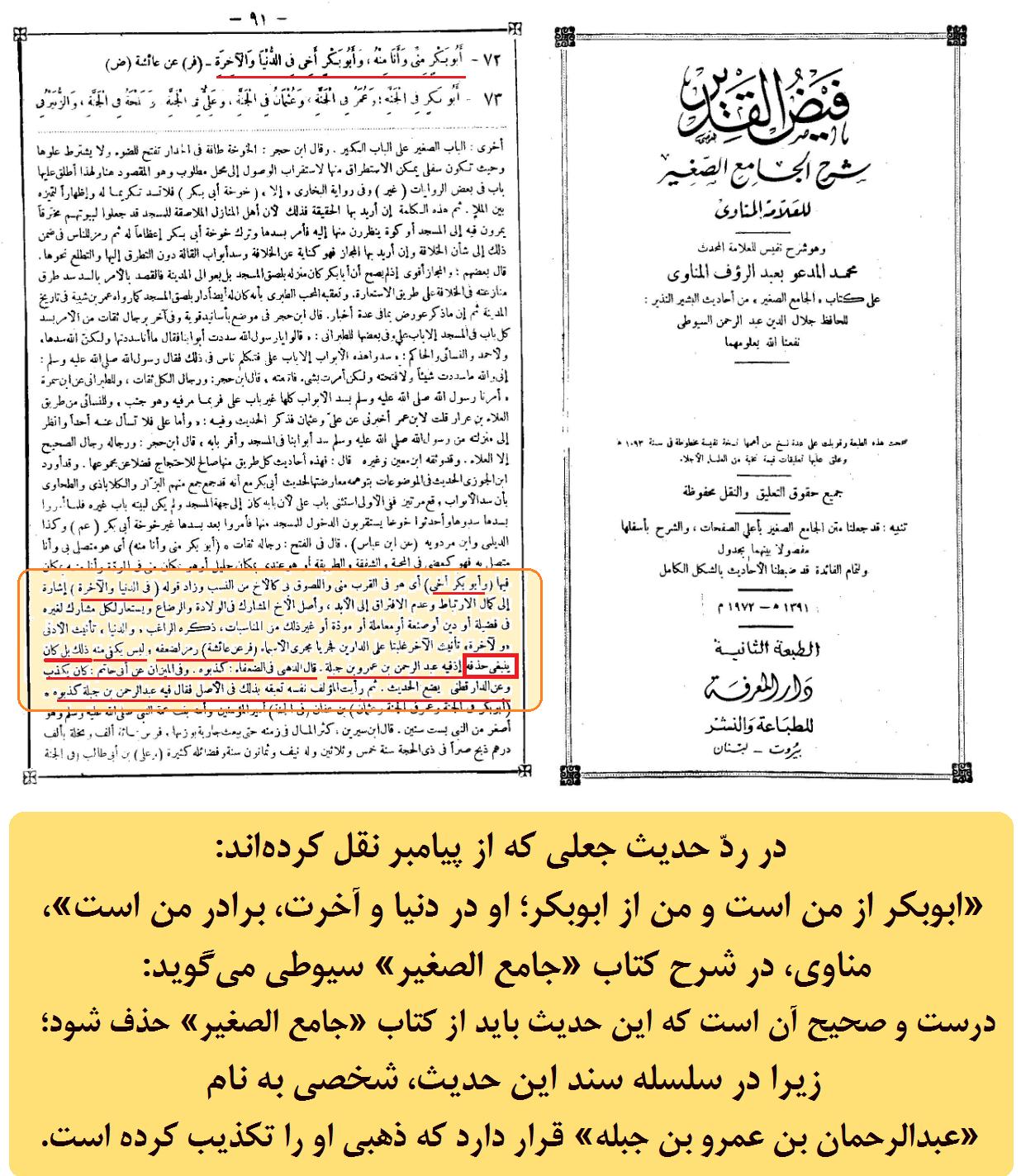 پیشنهاد مناوی برای حذف حدیث جعلی در فضیلت ابوبکر از کتاب سیوطی