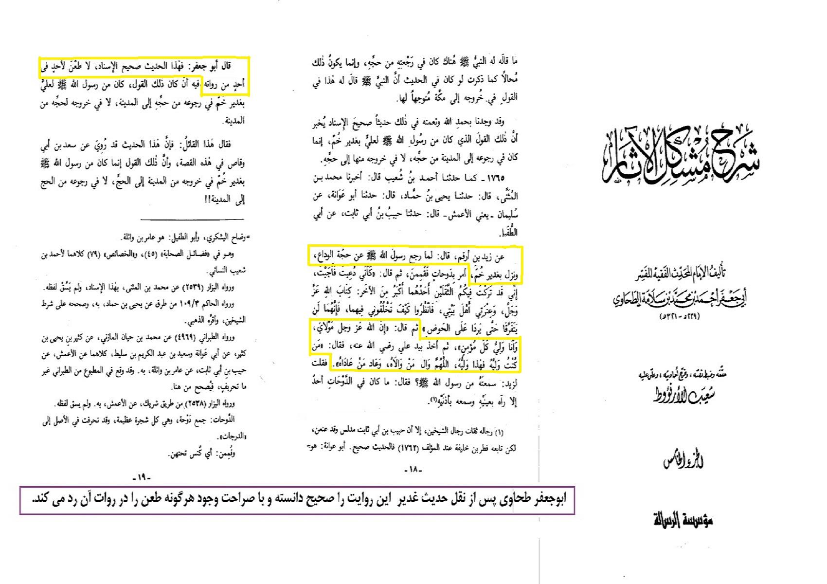 تصریح ابوجعفر طحاوی به صحت روایت غدیر خم