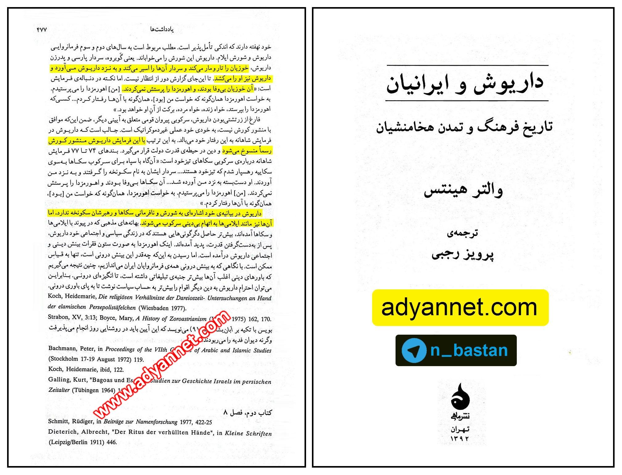داریوش و قتل عام مردم خوزستان به جرم بیدینی