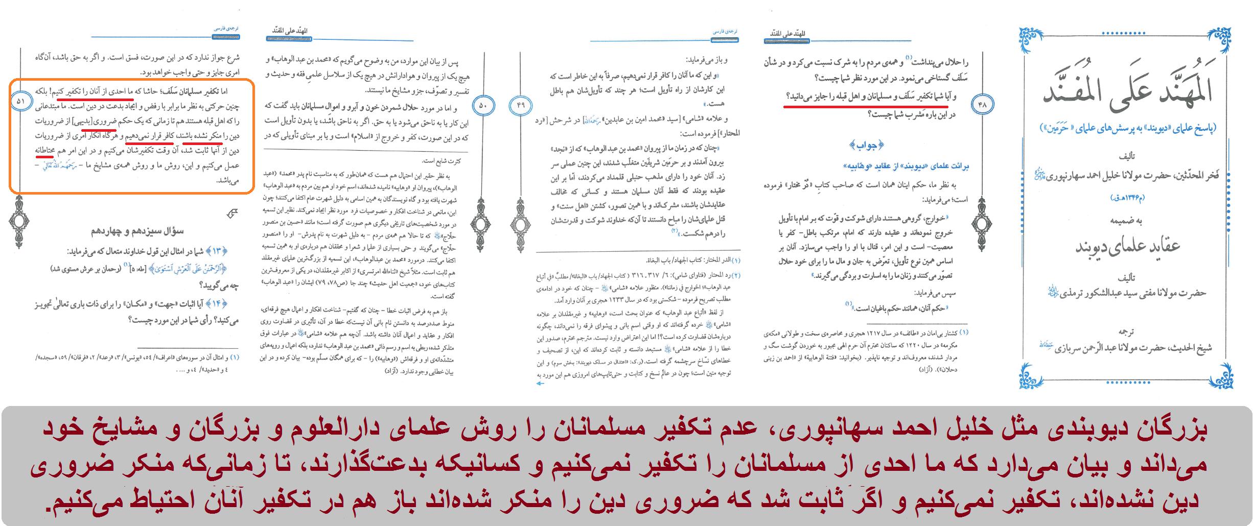 عدم تکفیر مسلمانان و احتیاط در تکفیر توسط علمای دیوبند