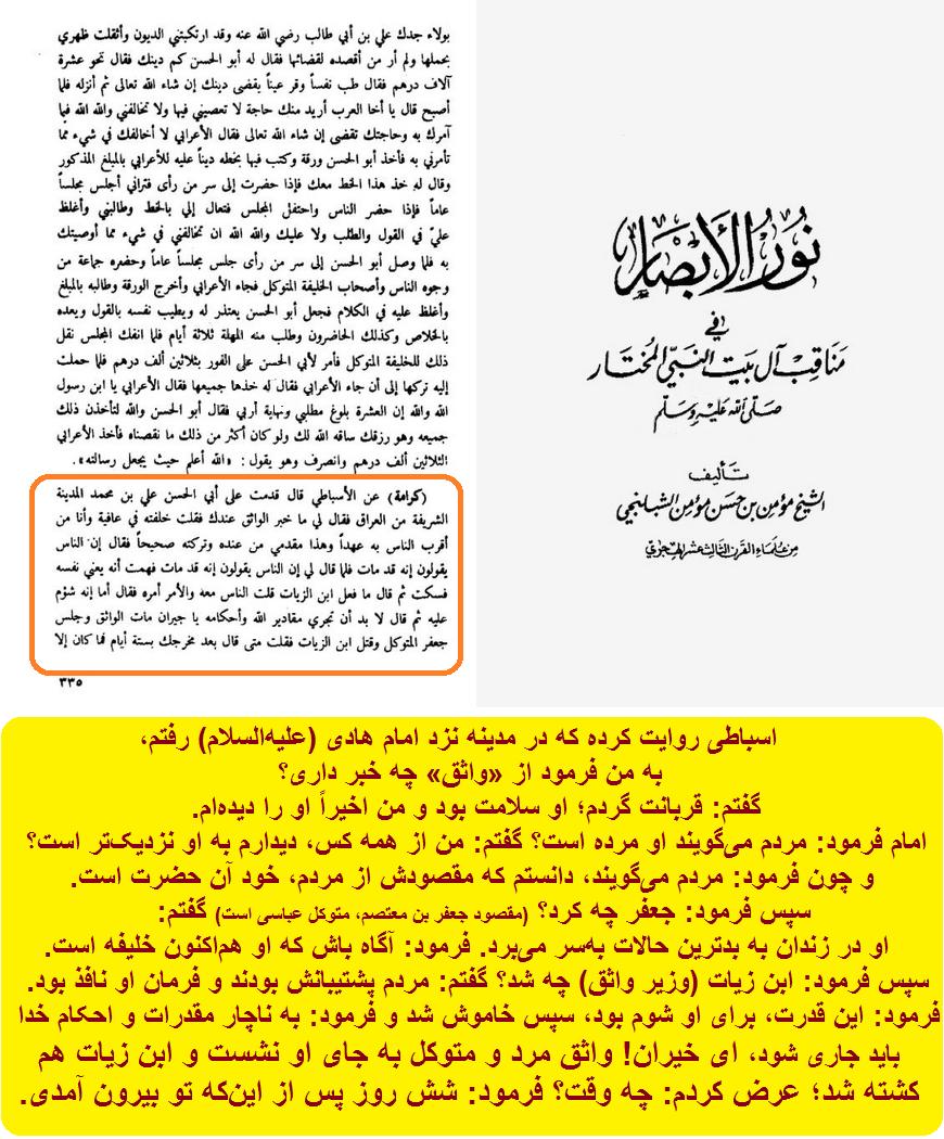 غیبگویی امام هادی (علیهالسلام)