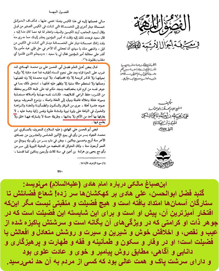 اعتراف به افضلیت امام هادی (علیهالسلام) در عصر خود