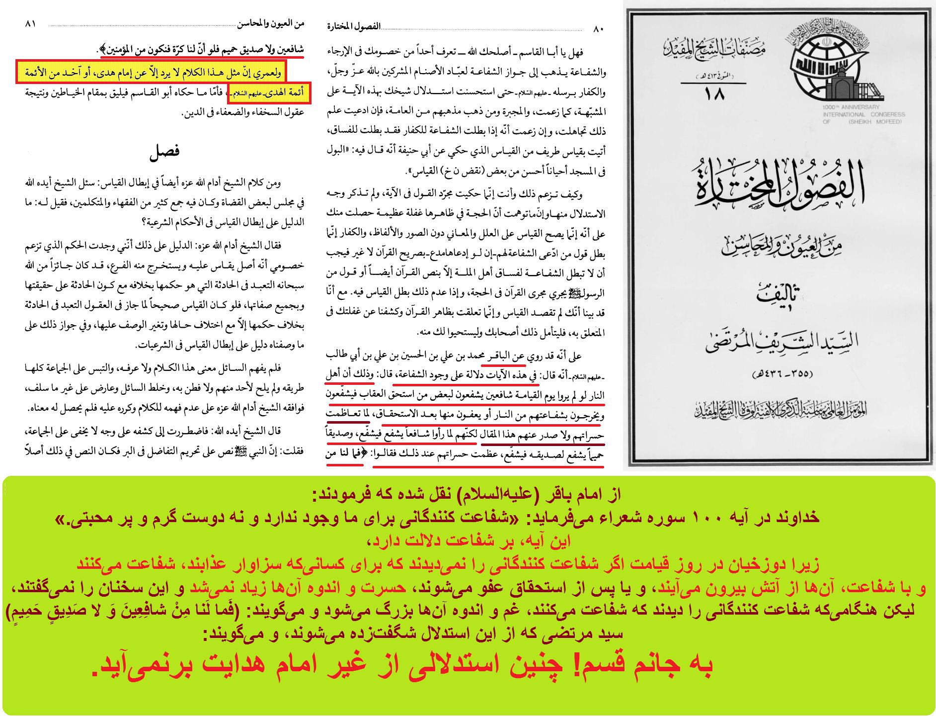 استدلال امام باقر (علیهالسلام) به قرآن، جهت اثبات شفاعت