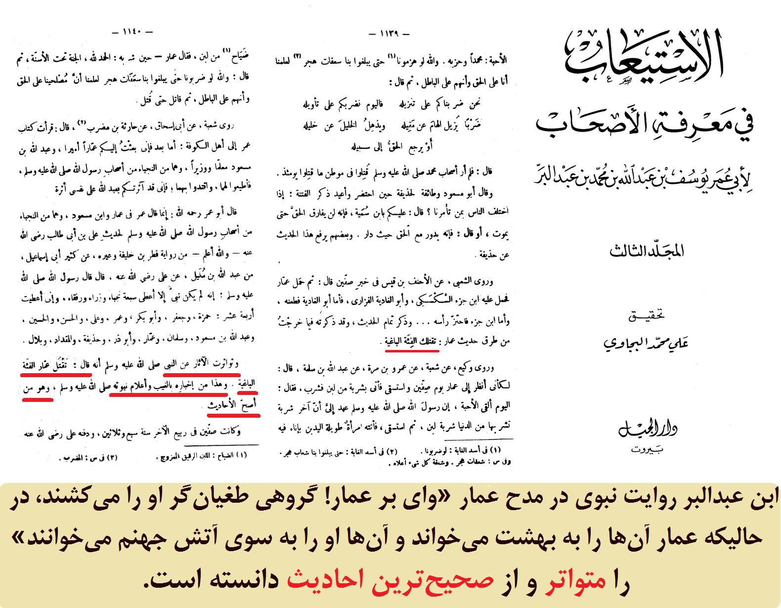 حدیث فضیلت عمار از اخبار غیبی، و نشانههای نبوت پیامبر، و از صحیحترین احادیث