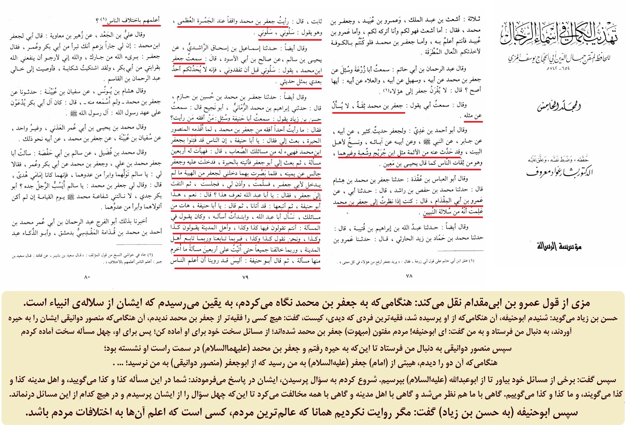 حکایت هنرنمایی فقهی امام صادق (علیهالسلام) در حضور منصور