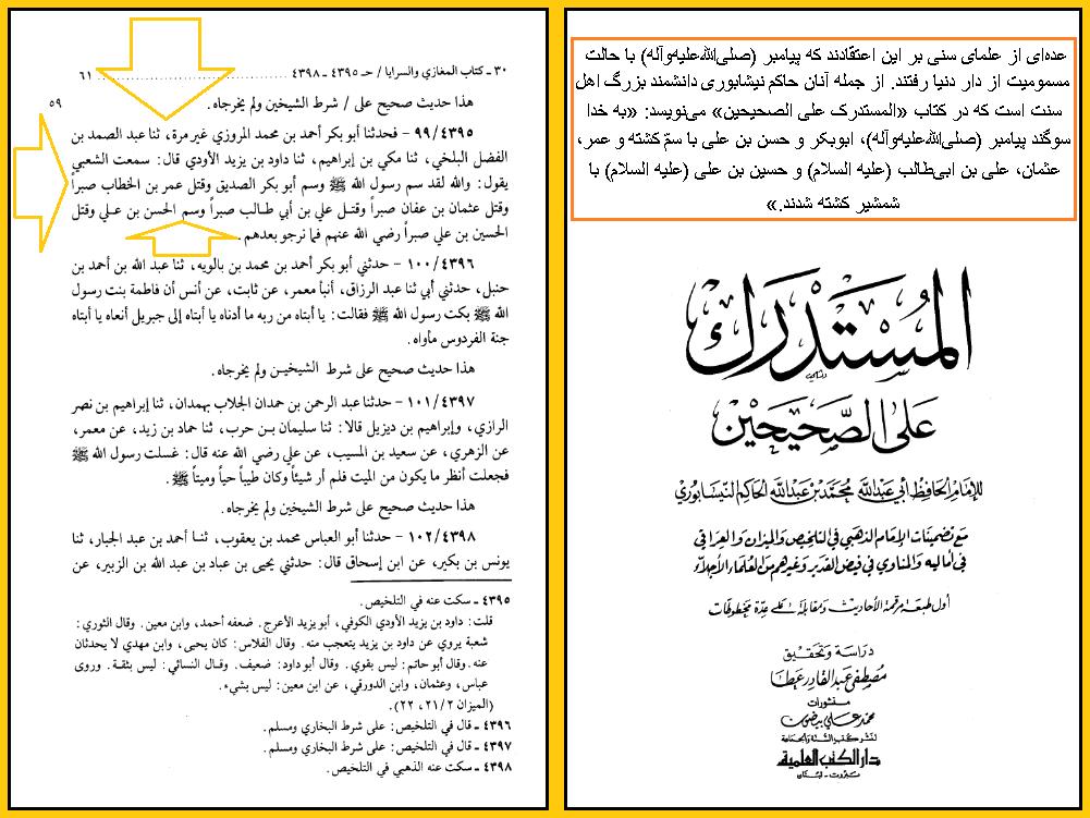 شهادت پیامبر گرامی اسلام