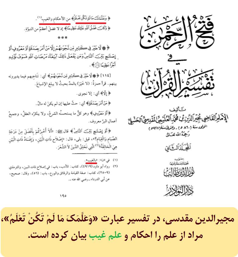 علم غیب پیامبر در قرآن