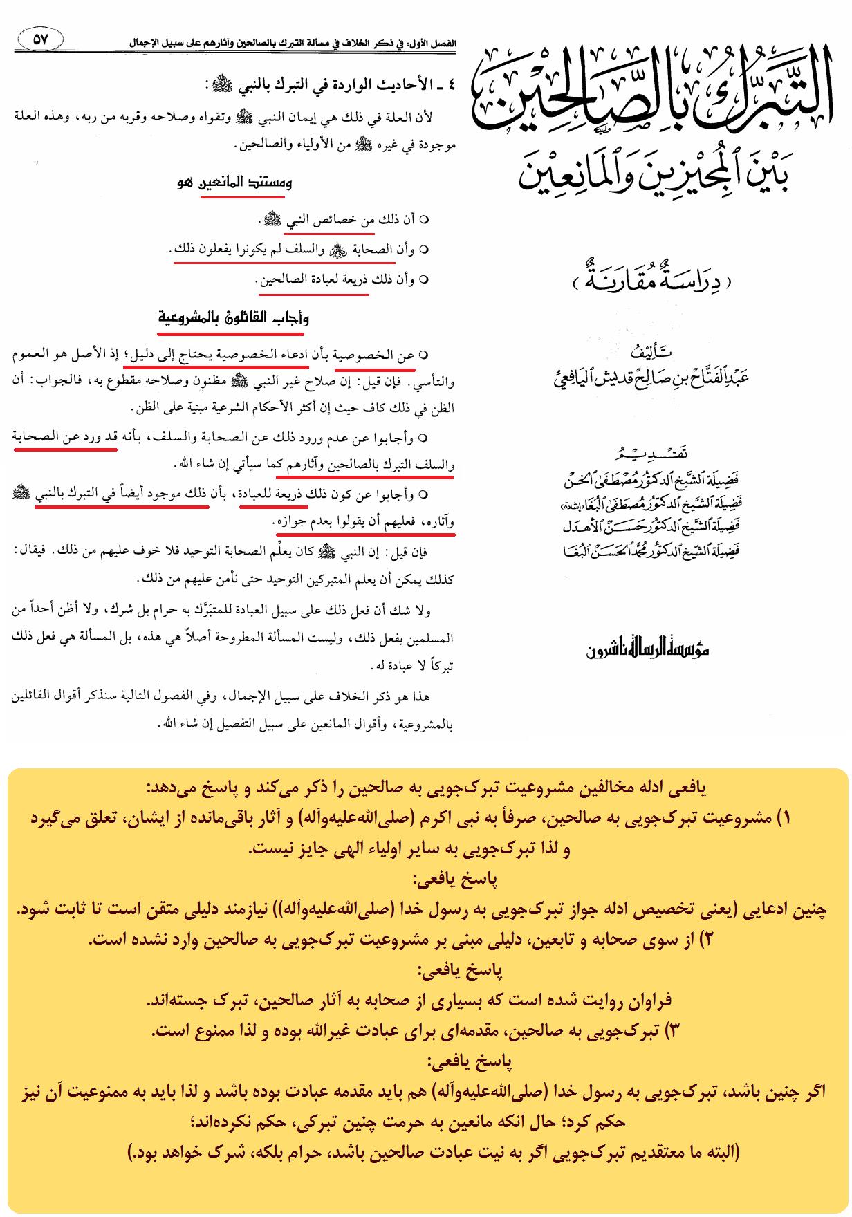 پاسخ به ادله مخالفین مشروعیت تبرکجویی به صالحین