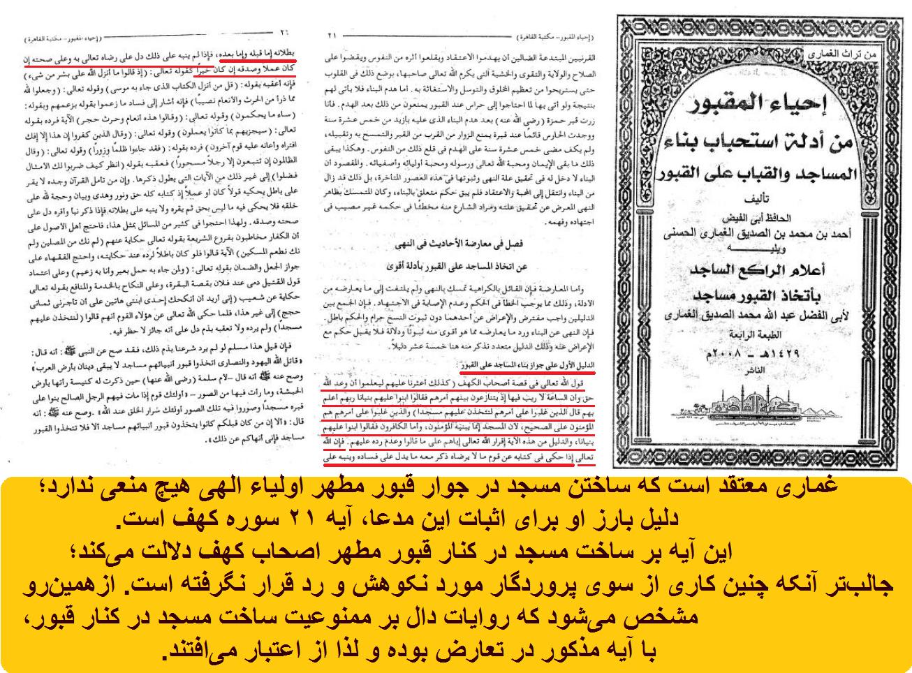 دلیل قرآنی ساخت مسجد در جوار قبور اولیاء الهی