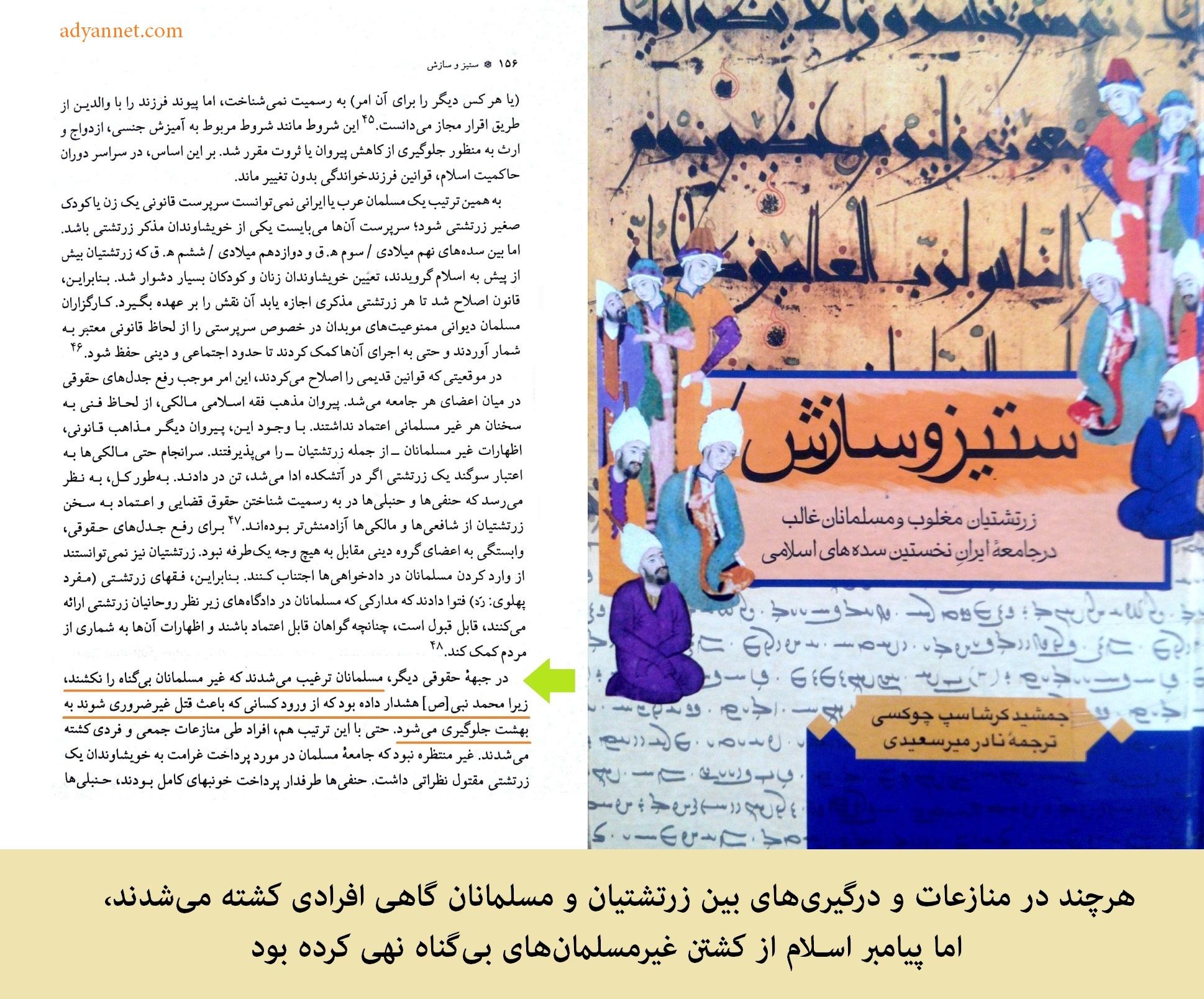 نهی پیامبر اسلام از کشتنِ غیرمسلمانان بیگناه
