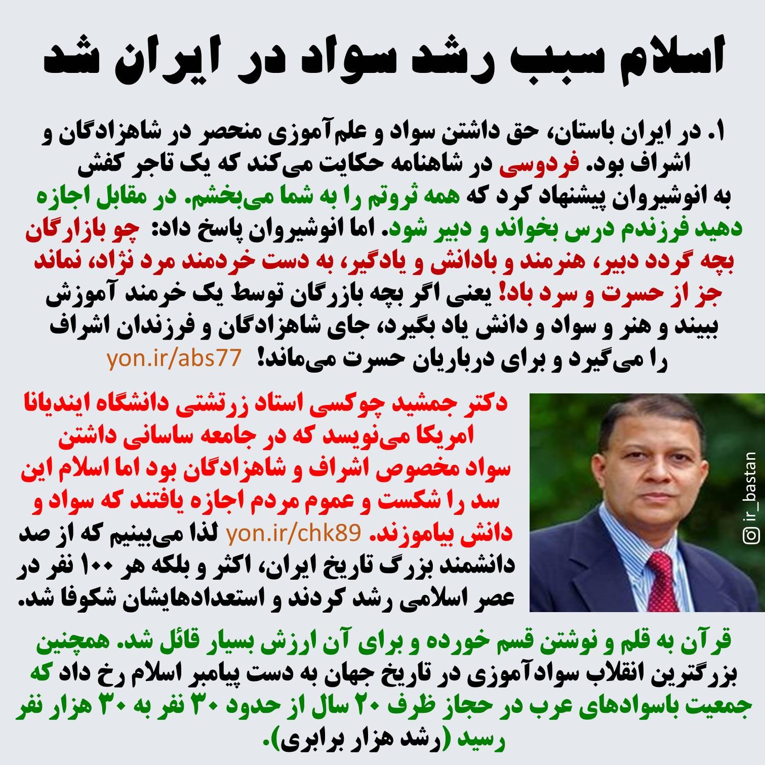 اسلام سبب رشد سواد در ایران شد - خدمات متقابل اسلام و ایران - علم و دانش