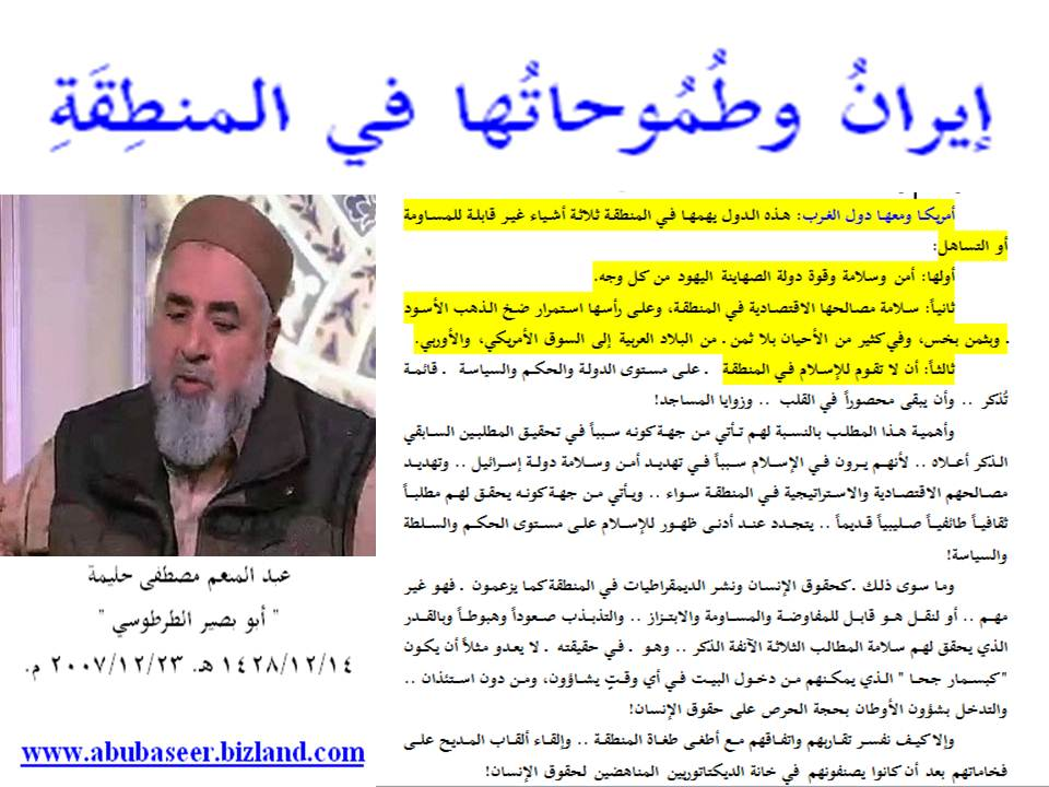 ایران و سلفیه تکفیری