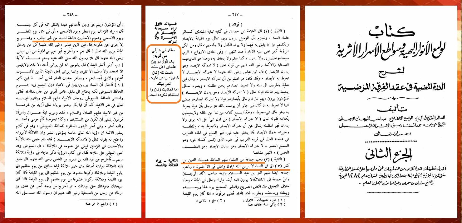 نقد قول عدم رؤیت خدا توسط زنان توسط عالم حنبلی
