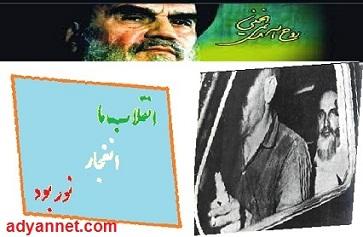 بهاییت و انقلاب اسلامی