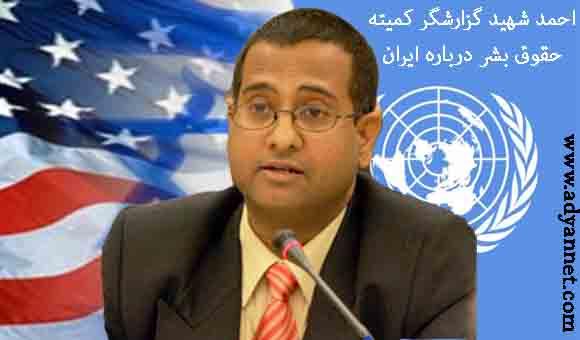 احمد شهید گزارشگر کمیته حقوق بشر