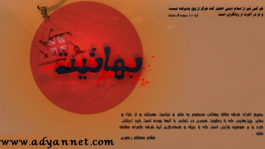 http://www.adyannet.com/sites/default/files/media/image/bahaiat/28_1403.jpg