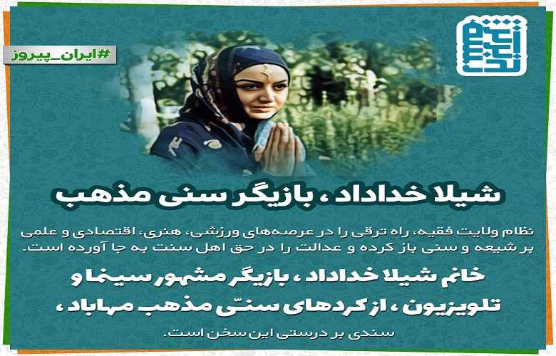 شیلا خداد, بازیگرایرانی از اهل سنت