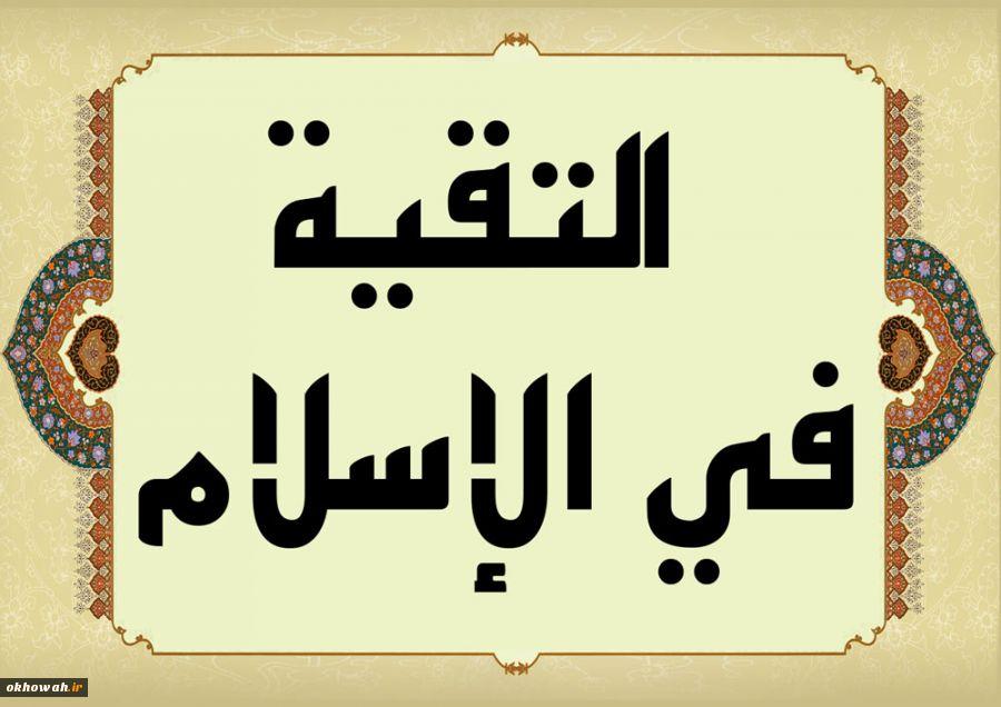 تقیه در اسلام