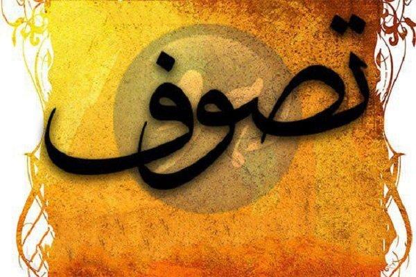 ادعای صوفیانه