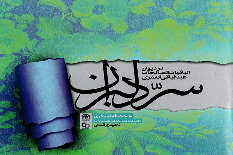 عبدالباقی العمری شاعر اهل سنت