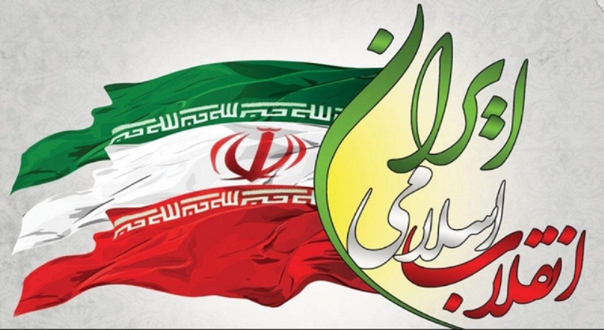 برکات انقلاب اسلامی ایران