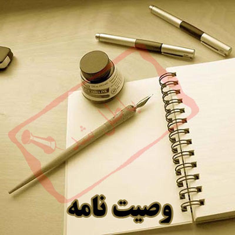 حدیث وصیت احمدالحسن