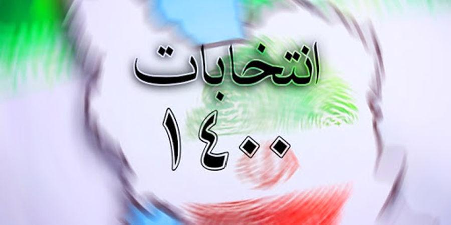 بیانیه روحانیون اهل سنت استان کرمانشاه در خصوص حضور حداکثری و انتخاب اصلح