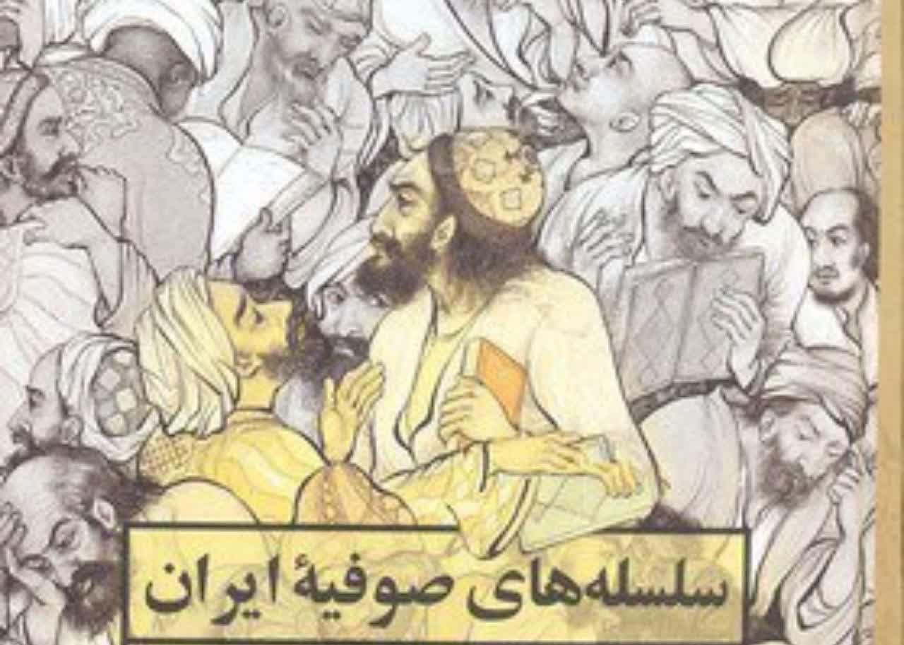 انشعابات و پراکندگی سلاسل صوفی