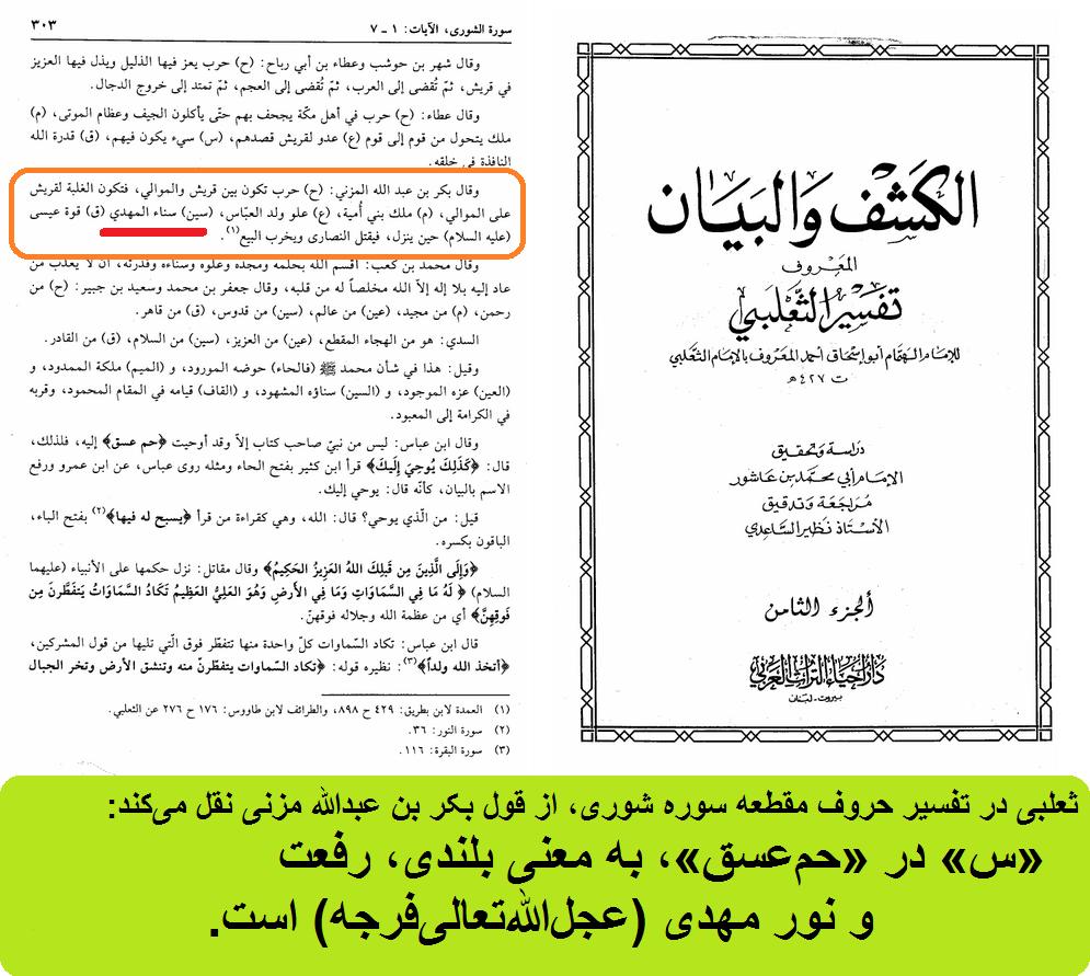 مهدی موعود در قرآن