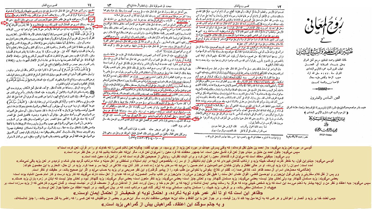 مخالفین لعنِ راضیانِ به قتل امام حسین، از یزید گمراهترند