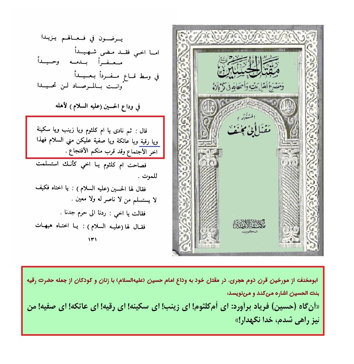 اثبات وجود حضرت رقیه در مقتل ابومخنف