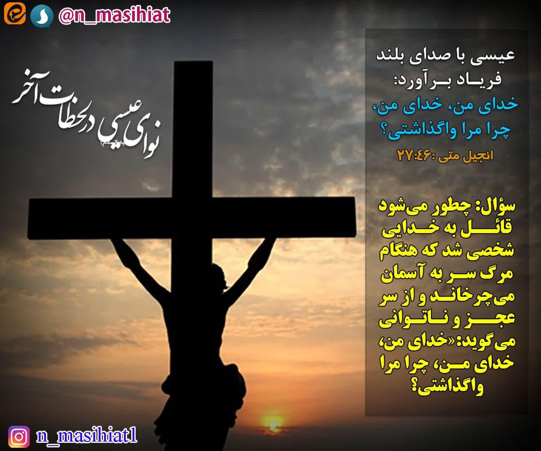 عیسی و درخواست کمک از خدا