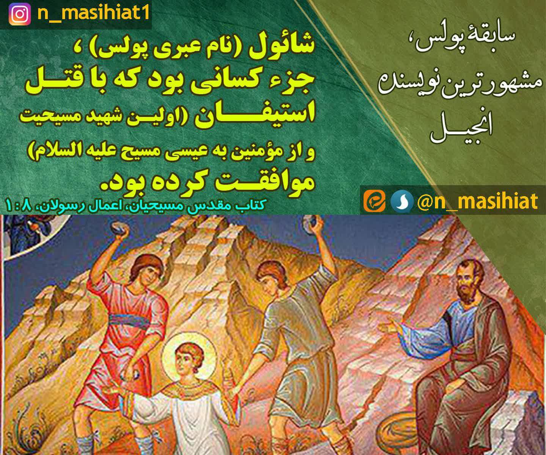 سابقۀ پولس مشهورترین نویسنده انجیل