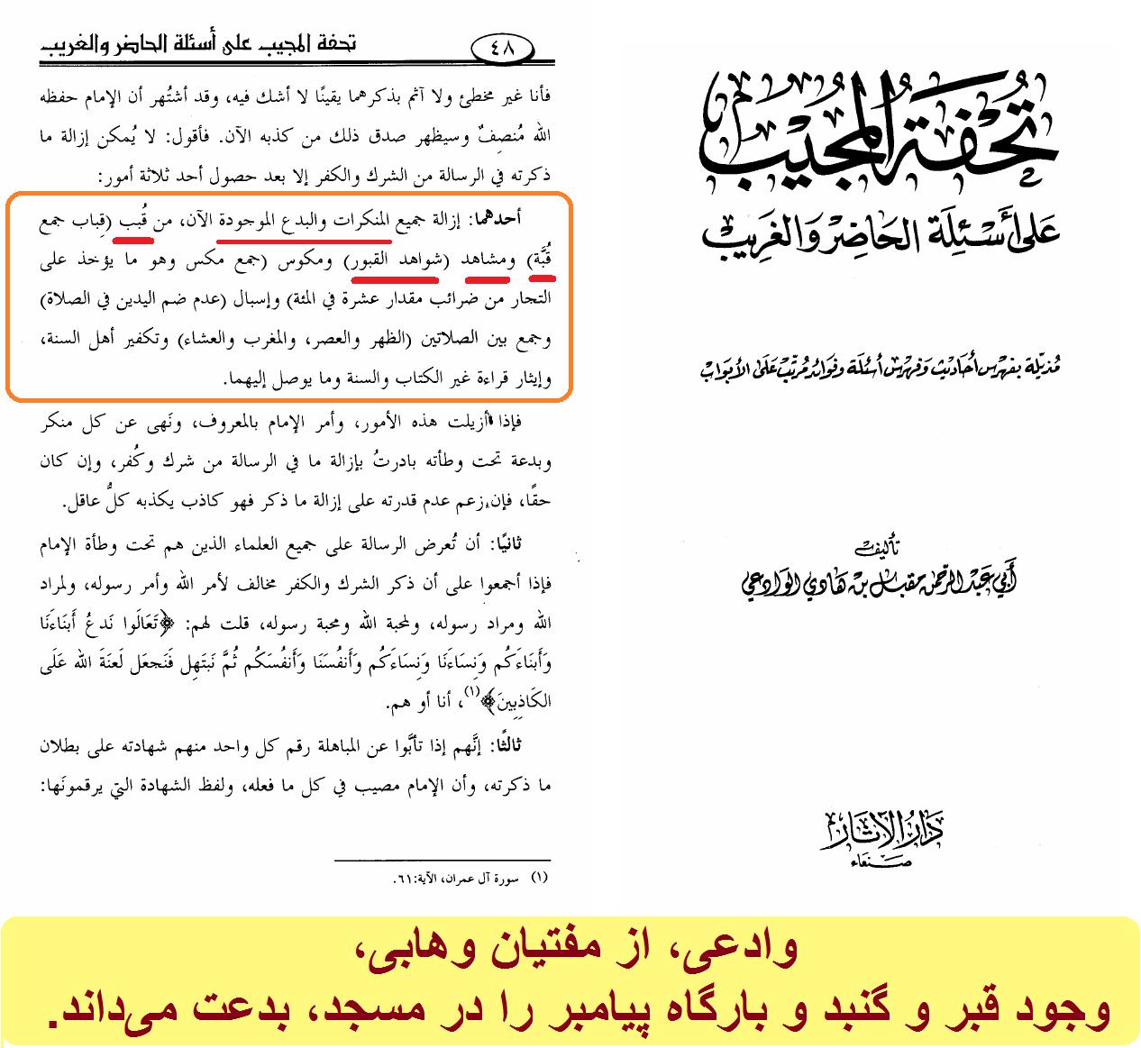 بدعت دانستن گنبد و بارگاه توسط وهابیان
