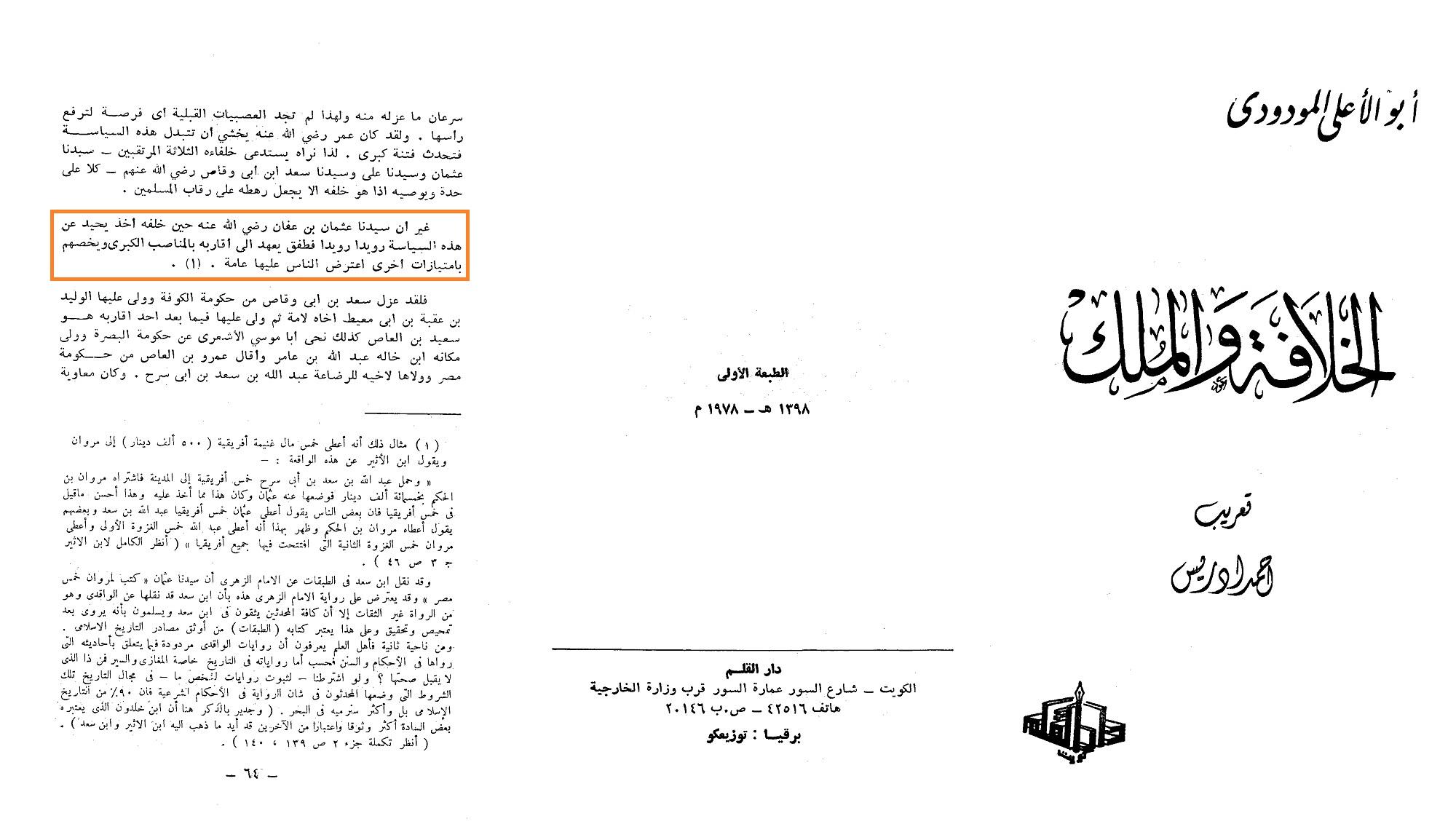 عثمان نزدیکان خود را مناصبی مهم حکومتی گماشت