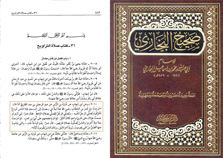 اعتراف عمر به بدعت بودن نماز تراویح