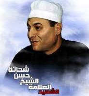 عکس شهید شیخ محمد حسن شحاته