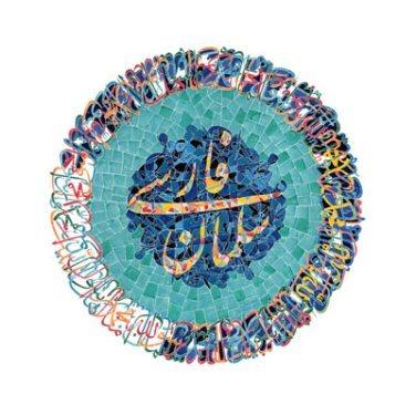 ایرانیان از دید خدا و پیامبر (صلی الله علیه و آله و سلم)