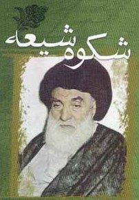 مخالفت آيت الله بروجردي (ره) با تغيير رسم الخط در ايران