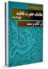 مقامات حضرت فاطمه علیهاالسلام در کتاب و سنت