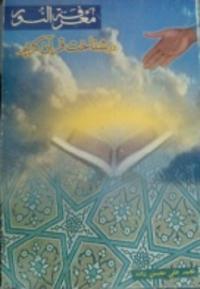 معرفة النور در شناخت قرآن کریم