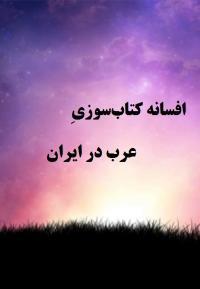 افسانه کتابسوزی عرب در ایران