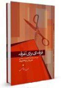 فرقه ای برای تفرقه بررسی پیشینه فکری و سیاسی جریان وهابیت