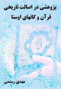پژوهشی در اصالت تاریخی قرآن و گاتهای اوستا