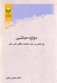 دوازده امام در منابع اهل سنت